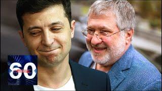 Все же марионетка: подтвердилась связь Зеленского и Коломойского. 60 минут от 22.05.19