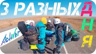 Путешествие по Казахстану на Лонгбордах 3(В этом выпуске 3 очень разных дня нашего пути на лонгбордах по Казахстану. От уныния до восторга, от 3 км/ч..., 2015-12-08T13:51:20.000Z)