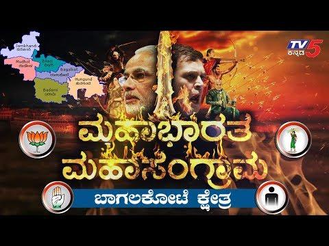ಬಾಗಲಕೋಟೆ ಲೋಕಸಭಾ ಕ್ಷೇತ್ರದಲ್ಲಿ ಹೇಗಿದೆ ಜಾತಿ ಲೆಕ್ಕಾಚಾರ..?  Bagalkot Lok Sabha Constituency   TV5 Kannada