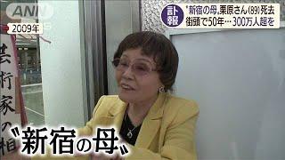 「新宿の母」逝く 街頭で人々の相談に向き合い50年(19/12/24)