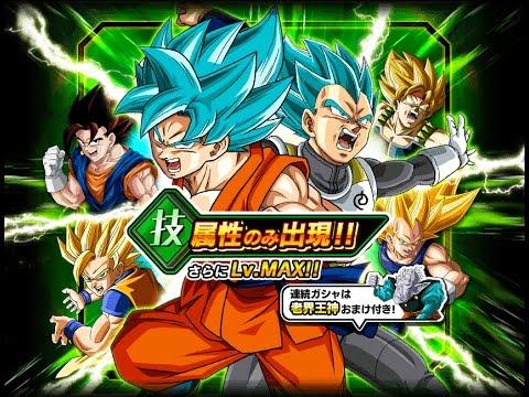 550 STONES SUMMON!! DBZ Dokkan Battle - TEQ Max level (JP)