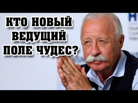 Якубович уходит: Стало известно кто будет новым ведущим шоу Поле чудес