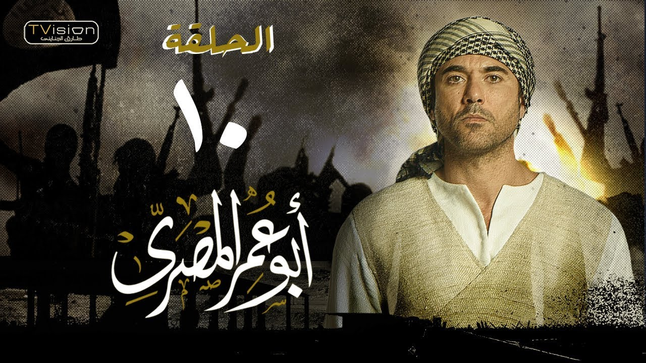 مسلسل أبو عمر المصري - الحلقة العاشرة  | أحمد عز | Abou Omar Elmasry - Eps 10