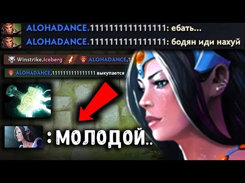 видео: ТОП 1 МИРАНА vs alohadance! iceberg best mirana dota 2
