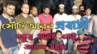 বন্ধুত্ব মানেই একটু আনন্দ উল্লাস।  Eid wishes to all friends    ( S.A.B bangla music )