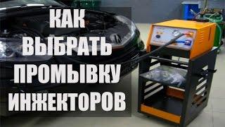 Как выбрать оборудование, стенд, установку для промывки инжекторов | Оборудование для автосервиса(, 2015-03-04T20:29:19.000Z)