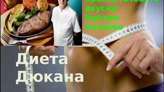 Диета Дюкана. Широкая масленица - Кружевные диетические блины. Рецепт