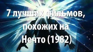 7 лучших фильмов, похожих на Нечто (1982)