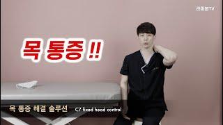 목 통증 경추통 솔루션 / Neck pain