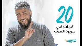 غابات في جزيرة العرب | فسيروا 3 مع فهد الكندري - الحلقة 20 | رمضان 2019