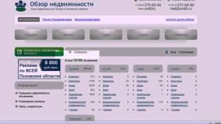 Новосокольники. Объявления по недвижимости(, 2013-04-05T18:15:55.000Z)