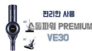 편리한 사용감 물걸레 무선청소기 스톰파워 VE30
