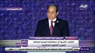 الرئيس السيسي يعلن 9 توصيات لملتقى الشباب العربي والأفريقي (فيديو) | المصري اليوم