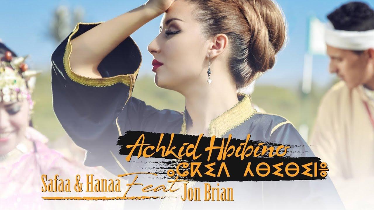 achkid hbibino