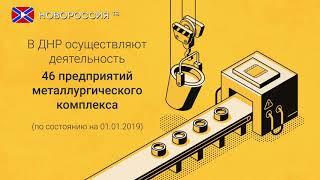 Республика в цифрах. Металлургический комплекс ДНР