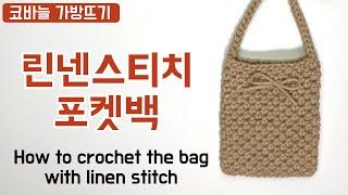 코바늘 가방 : 린넨스티치 미니 가방  뜨기 / 린넨스…