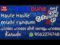 Halu Halu mizhi randum halu, mp3 sample Karaokeഹാല് ഹാല് മിഴി രണ്ടും ഹാല്