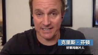 """投喂""""中国龙"""",好莱坞""""养龙为患""""—来自好莱坞内部的反思 - YouTube"""