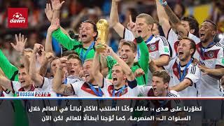 المنتخب الألماني خرج من دور المجموعات! ما هو تعليقك يا لوف؟