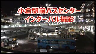 小倉駅前バスセンター・インターバル撮影 西鉄バス北九州