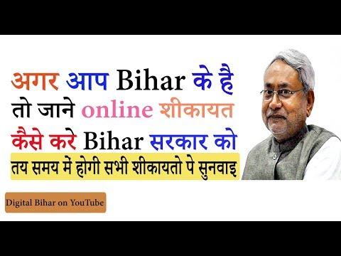 How to online complement from Bihar government || सीखे बिहार सरकार को online शिकायत कैसे करे |