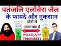 Patanjali Aloe Vera Gel Product by Patanjali Ayurveda how to use patanjali aloe vera gel proper side