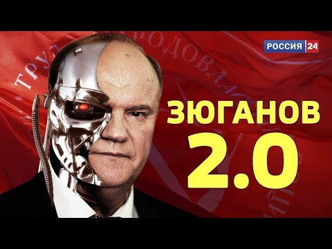 Кто, если не Зюганов? // Алексей Казаков
