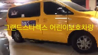 현대자동차 그랜드스타렉스 어린이보호차량