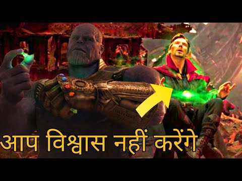 Why Doctor Strange Gave Time Stone To Thanos | Avengers EndGame Theory