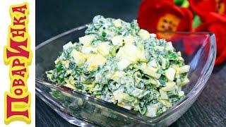 Приготовила свой любимый весенний салат из черемши и яиц - ПоварИнка