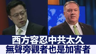 蓬佩奧:西方容忍中共太久 疫情使世界覺醒|新唐人亞太電視|20200525