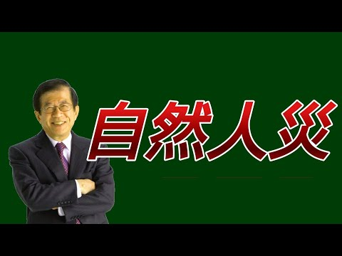 【現代のコペルニクス】自然人災【科学者・武田邦彦】
