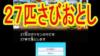 【出るか?レジェンド】27体さびおとし!みんなのポケモンスクランブル実況 thumbnail