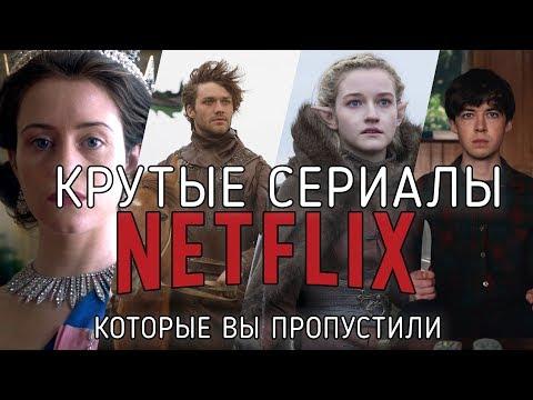 12 крутых сериалов Netflix, которые вы пропустили