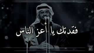 حسين الجسمي فقدتك يا أعز الناس ///حالات وتس أب حزينة 💔