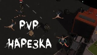 Download ПВП БУДНИ КЛАНА BLACK WATER! СТЫЧКА С КЛАНОМ ТОП 1! - Prey Day Survival Mp3 and Videos