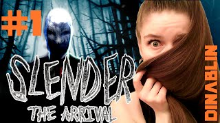 slender The Arrival Часть 1 Начало