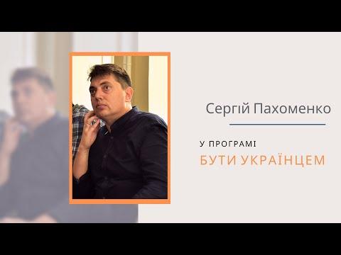 Бути українцем. Сергій Пахоменко