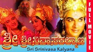 ಶ್ರೀ ಶ್ರೀನಿವಾಸ ಕಲ್ಯಾಣ | Sri Srinivasa Kalyana Full Movie | Rajkumar, Saroja Devi | Rajkumar Movies