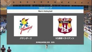 2018-19V.LEAGUE 第4節 VC長野トライデンツ VS JTサンダーズ