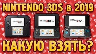 Какую Nintendo 3DS купить в 2019 году?