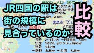四国の県庁所在地の人口とJR四国の代表駅を徹底比較してみた!