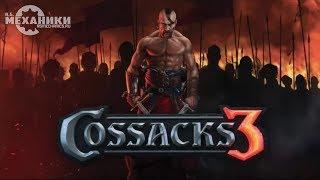 Казаки 3 - Трейлер \ Cossacks 3 - Trailer