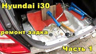 Hyundai i30 Ремонт задка Часть1 - Багажник
