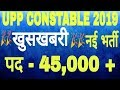 UP POLICE CONSTABLE NEW VACANCY 2019 / उप पुलिस नई भर्ती 2019  /UPP NEW UPCOMING  VACANCY 2019