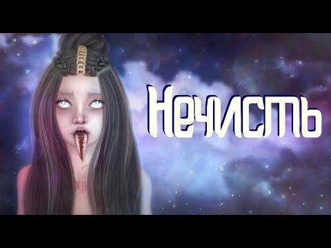 Avakin Life Нечисть, Авакин Лайф пародия на сериал Сверхъестественное