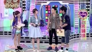 2012-09-24 楊丞琳戀愛百分百。 超喜歡他們兩的互動~好可愛!