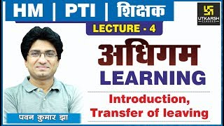 Education Psychology || Lecture-4 || Learning(अधिगम ) Introductions|| By Pawan Kumar Jha