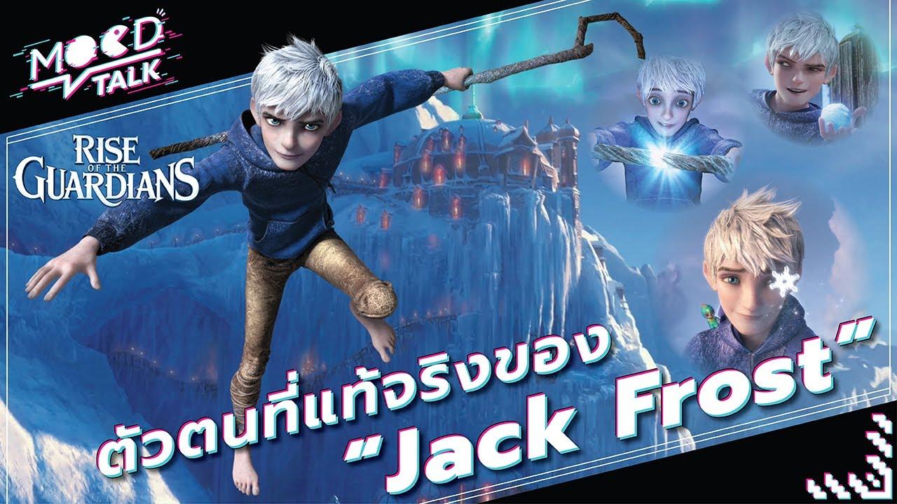 Rise of the Guardians ตัวตนที่แท้จริงของ Jack Frost | Mood Talk