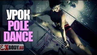 pole dance - урок танца на пилоне